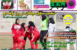 صفحه نخست روزنامه های ورزشی۴اسفند