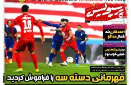 صفحه نخست روزنامه های ورزشی۳اسفند