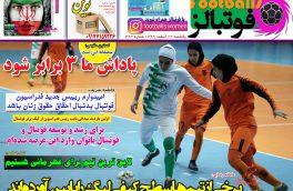 صفحه نخست روزنامه های ورزشی۲۴اسفند