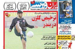 صفحه نخست روزنامه های ورزشی۱۶اسفند