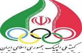 کمیته ملی المپیک تا پایان فروردین ماه با المپیکی ها تسویه حساب می کند