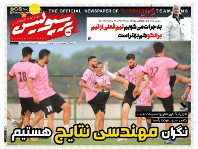 صفحه نخست روزنامه های ورزشی۲۴ فروردین