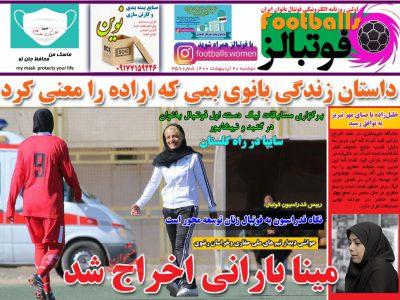 صفحه نخست روزنامه های ورزشی۲۰ اردیبهشت