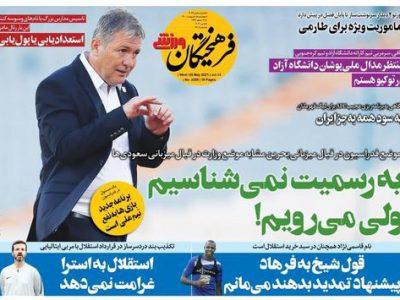 صفحه نخست روزنامه های ورزشی۱۵ اردیبهشت