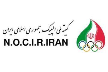 اساسنامه کمیته ملی المپیک اصلاح شد