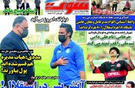 صفحه نخست روزنامه های ورزشی۸تیر