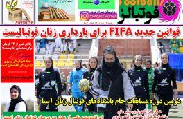 صفحه نخست روزنامه های ورزشی۱۲تیر