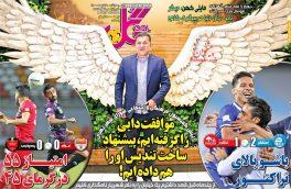 صفحه نخست روزنامه های ورزشی۱۶تیر