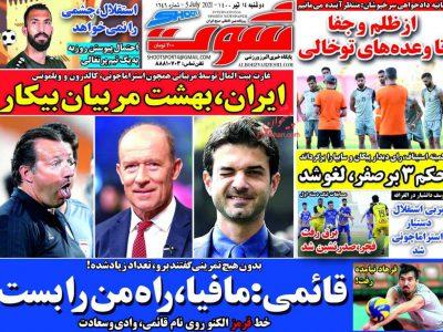 صفحه نخست روزنامه های ورزشی۱۴تیر