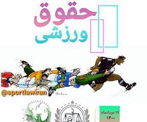 اولین نمایشگاه کاریکاتور با موضوع حقوق ورزشی