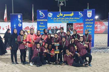 شهرداری بندر عباس قهرمان رقابتهای لیگ برتر فوتبال ساحلی بانوان کشور شد