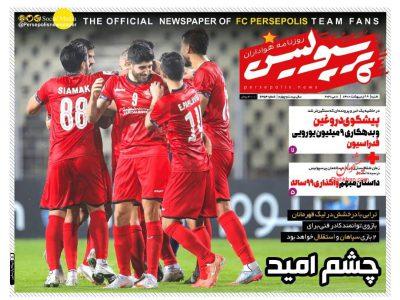 صفحه نخست روزنامه های ورزشی۱۸ اردیبهشت